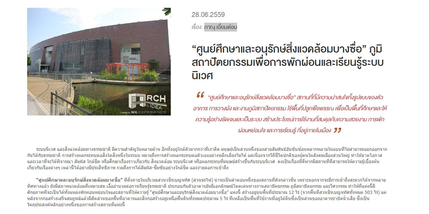 'Bang Sue EECC Project' was published on website 'SCG'